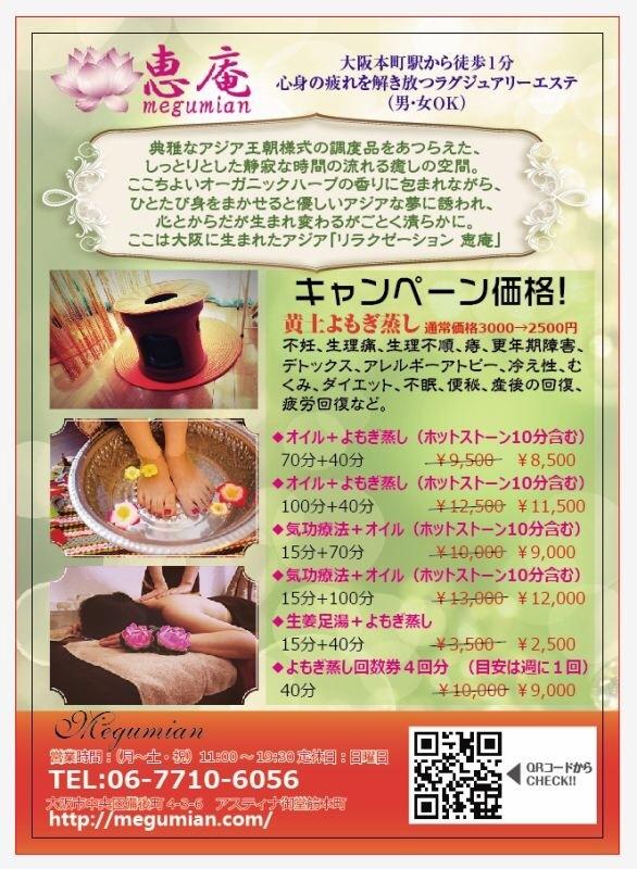 大阪本町のよもぎ蒸し・気功整体 恵庵(めぐみあん)さんの写真。テーマは『よもぎ蒸し、オイルマッサージ、足湯、ポカポカ、冷え対策、男、女ok』