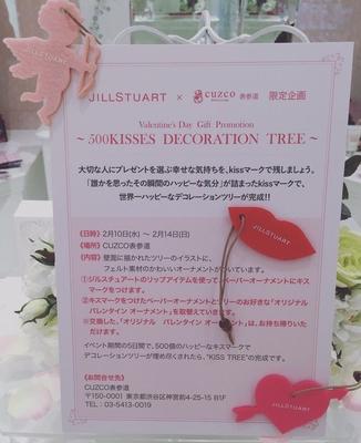500KISSES DECORATION TREE ‼️ Valentine's Day Gift Promotion 2月10日から2月14日にCUZCO表参道店にて、イベントを開催いたします。