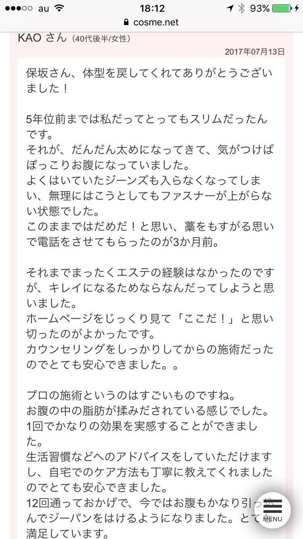 保坂 沙都子さんのエステの写真。