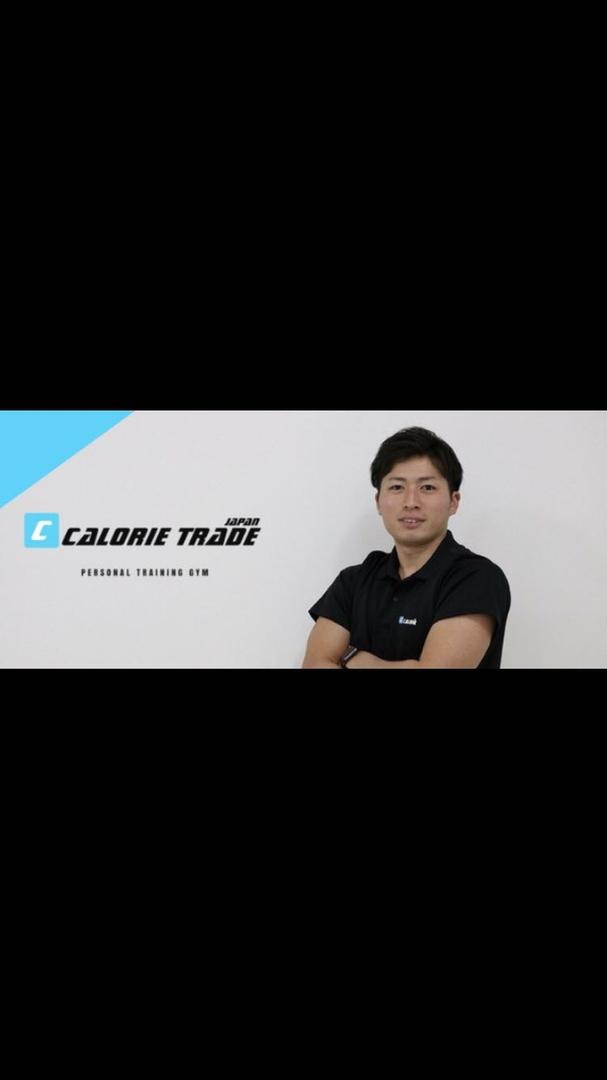 CALORIE TRADE JAPANさんのリラクゼーションの写真。テーマは『ダイエット、パーソナルトレーニング、名古屋、名古屋市緑区』