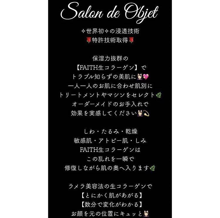 Salon deさんのエステの写真。テーマは『faith、生コラーゲン、フェイシャル、フェイシャルエステ、コラーゲン、美肌、美白、名古屋、facial、リフトアップ、小顔、マッサージ、オイルマッサージ、リンパ』