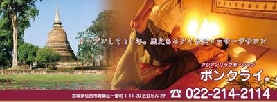 ポンクライ。(仙台・石巻・古川/リラク)の写真