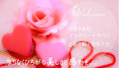 BeautySalonAmour(十三・上新庄/エステ)の写真