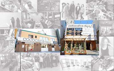 ココカラヘアー(cococara-hair)(北九州市/美容室)の写真