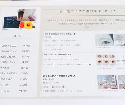 まつ毛エクステ専門店 Pupula(長崎・佐世保/まつげ)の写真