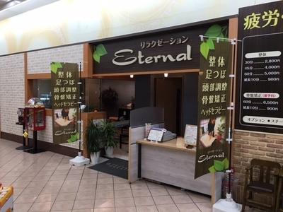 リラクゼーションEternal吉田店(浜松・磐田・掛川・焼津/リラク)の写真