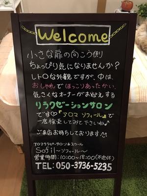 Sofil〜ソフィール〜(神戸・元町・三宮・灘区/エステ)の写真