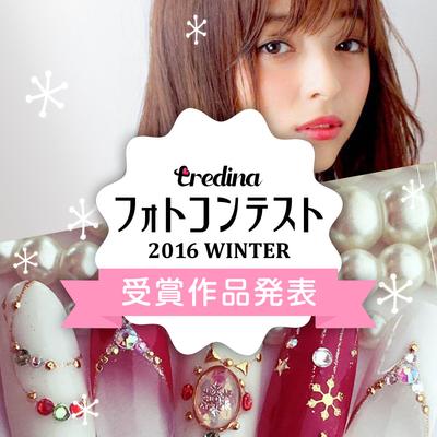 tredinaフォトコンテスト 2016WINTER 受賞作品発表! -ヘア部門・ネイル部門-