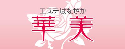 癒しと美のエステ 華美(松江・出雲/リラク)の写真
