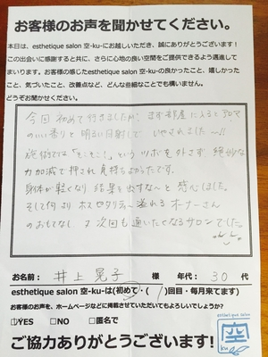 esthetique salon 空(吉祥寺・三鷹・荻窪/エステ)の写真