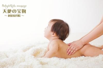 ベビーマッサージサロン天使の宝物(前橋・太田・高崎・渋川/リラク)の写真