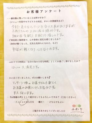 リフレクソロジーとアロマトリートメント ふわり(春日部・越谷・草加・三郷/リラク)の写真