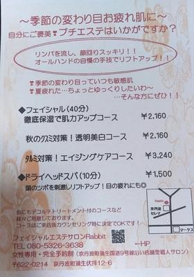 フェイシャルエステサロンRabbit(亀岡・京丹波/エステ)の写真