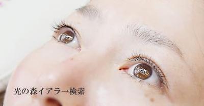 光の森マツエク専門店イアラ(熊本・天草/美容室)の写真