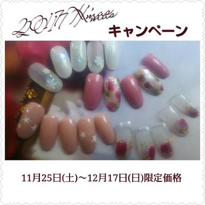 X'masキャンペーン開催中✨🎄✨  #クリスマスネイル #新宿 #西新宿 #パラジェル #新宿ネイルサロン #ジェルネイル#クリスマス