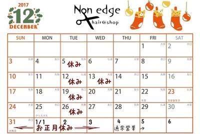 12月もたくさんのご予約をいただきありがとうございます。  まず、12月のお休みですが、毎週火曜日(5日/12日/19日/26日)と第二水曜日(13日)  お正月休みは12/31~1/3までお休みとさせていただきます!! ※1/4から通常営業とさせていただきます。  お休み中ご迷惑をおかけしますが、どうぞよろしくお願い致します  #苫小牧 #苫小牧美容室 #nonedge #年末年始 #営業日 #美容室 #ヘアサロン #カレンダー #お正月休み #お休みの日 #予約困難 #予約優先