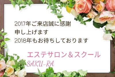 SAKU-RA(札幌/エステ)の写真