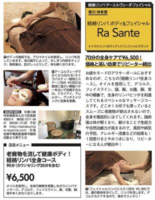 ボディ フェイシャルケ RaSante(高松・丸亀・観音寺/エステ)の写真