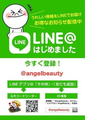 Angel Beauty 錦糸町(錦糸町・両国・小岩・新小岩/エステ)の写真
