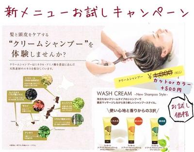 NEWメニュー 泡立たないシャンプー「クリームシャンプー」お試し500円キャンペーン  ☆スパ効果 効果的なマッサージが行えます。  ☆ダメージレス シャンプー時の摩擦を軽減し、髪や頭皮を傷つけません。  ☆質感アップ 優しい手触りのクリームで髪と頭皮に潤いを与え、滑らかな質感へ仕上げます。  ☆3IN1 シャンプー、トリートメント、頭皮ケアが一度で可能となります。   #苫小牧 #苫小牧美容室 #nonedge #クリームシャンプー #泥シャンプー #ヘアサロン #頭皮ケア #美容室 #ジアース #シャンプー #苫小牧の美容室 #ダメージレス #マッサージ #お試し #今月のキャンペーン #2月 #新メニュー