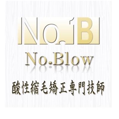 No.Blow