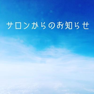 9月7〜10日まで、お休みいただきます。  よろしくお願い致します。
