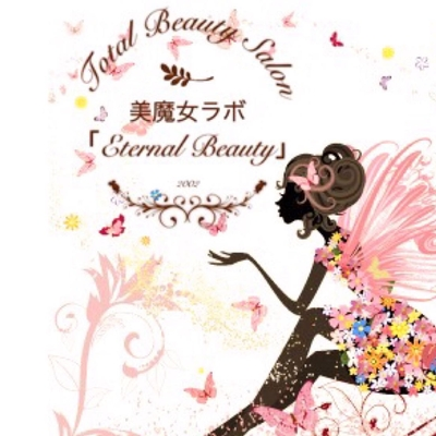 美魔女ラボ「Eternal Beauty」