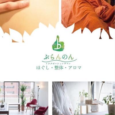 ぶらんのん 整体 アロマ リフレ 渋谷本店