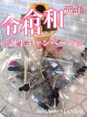 令和元年 5月1日より ☆令和☆ 誕生キャンペーンを実施いたします! ご来店のお客様全員に 8LAMIA8 からプレゼント! 皆様のお越しお待ちしております。