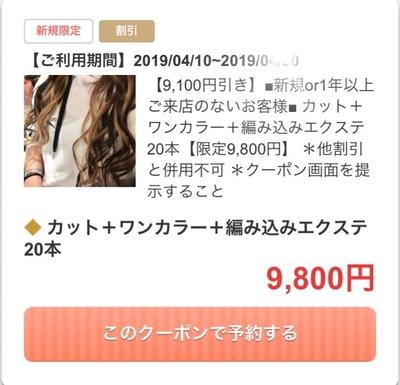 令和記念 キャンペーン NO.2 ご新規様や一年以上ご来店の無いお客様に お得なお知らせです! ご予約 082-221-3872  hair&make 8LAMIA8