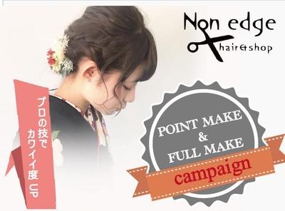 6月のキャンペーンはヘアメイクアーティスト「FURUYA」によるプロの技で美人度UP!結婚式のお呼ばれ、パーティー、その他イベントの出席の方、またカジュアルなルーズアップヘア&メイクなどのご要望もお受けできますので、この機会にぜひ♪  #苫小牧 #苫小牧美容室 #苫小牧美容室ノンエッジ #メイク #メイクアップ #ヘアメイク #ヘアメイクアーティスト #美容師 #ポイントメイク #フルメイク #結婚式ヘアアレンジ #結婚式 #お呼ばれ #お呼ばれヘア #nonedge #ヘアアレンジ #ヘアセット