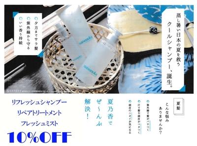 7月は夏のおすすめクールシャンプー 「夏乃香(natunoka)」10%OFF!   蒸し暑い日本の夏を救うシールドテクノロジー  皮膚や汗によるベタつきなどの不快感を解決して、忙しい朝も、のんびりしたい夜もラクして快適に♪   夏髪のお悩み ・紫外線で髪がパサつく。 ・汗で頭皮や髪がベタツク・ ・頭皮のニオイが気になる・  こんなお悩みも解決します!   また。シャンプー込みの施術をされた場合は無料お試しで「夏乃香」に変更できますので、ぜひNON EDGEスタッフにご相談ください♪  詳しくは公式ホームページをご確認ください。   #苫小牧 #苫小牧美容室 #夏 #クールシャンプー #爽快 #スッキリ #夏乃香 #おすすめシャンプー #美容室 #ヘアサロン #シャンプー #ミスト #トリートメント #リペア #ダメージレス #サラ髪 #頭皮ケア #ヘアケア #消臭